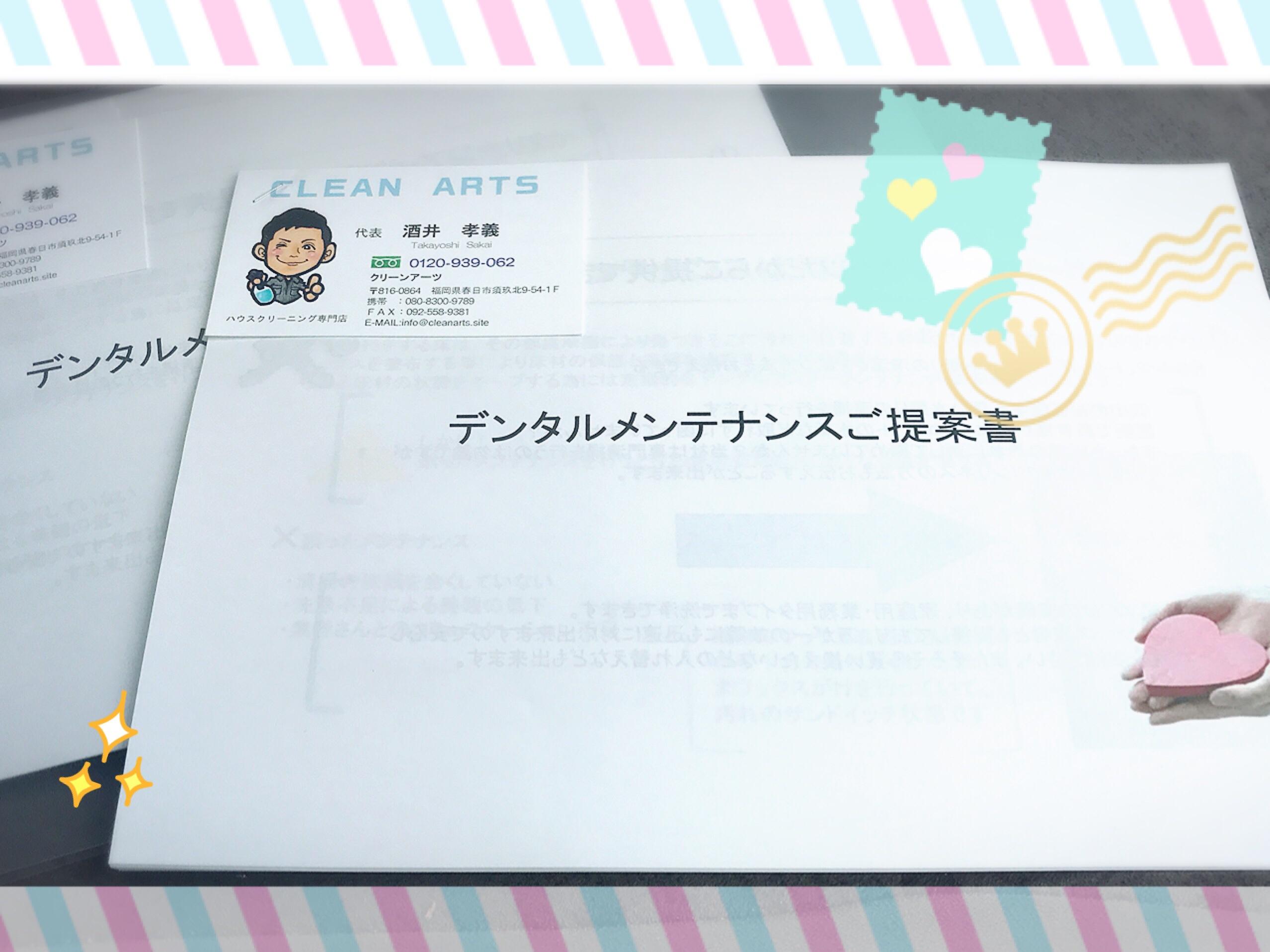 福岡市東区歯科医院でダイキンのエアコン掃除を行いました。